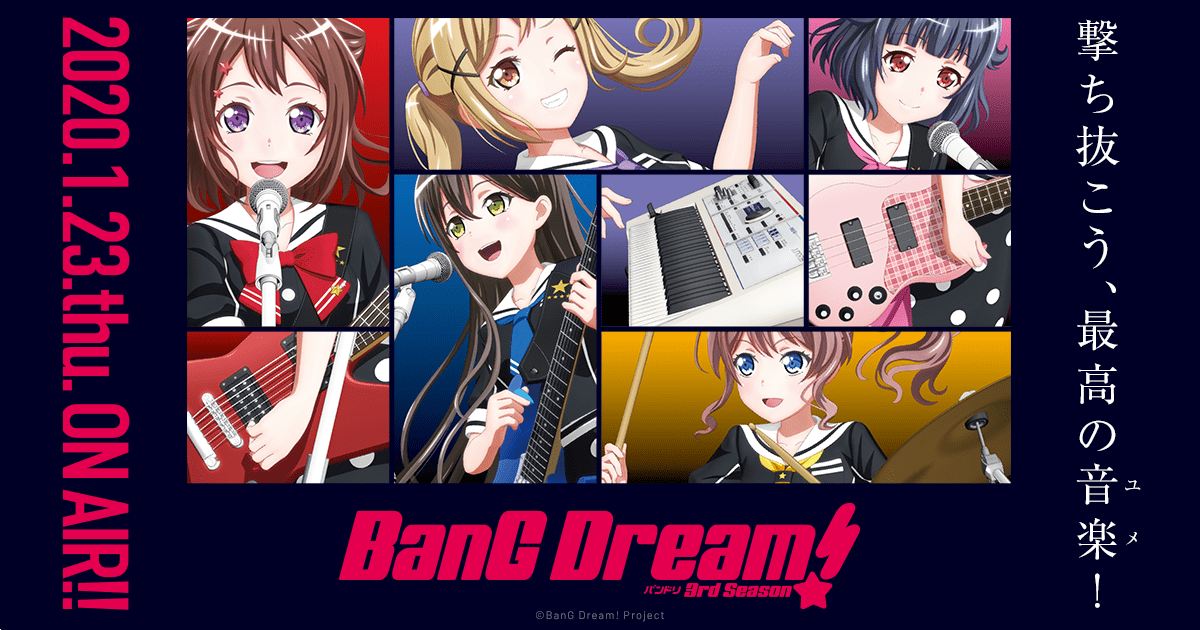 BanG Dream! 3rd Season」公式サイト