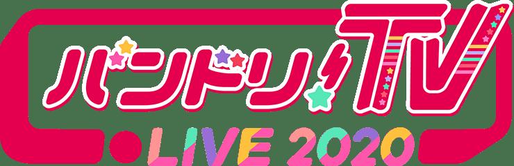バンドリ!TV LIVE 2020 ロゴ