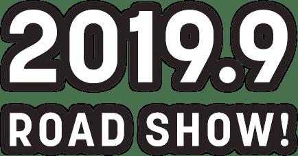 2019.9 ROAD SHOW!
