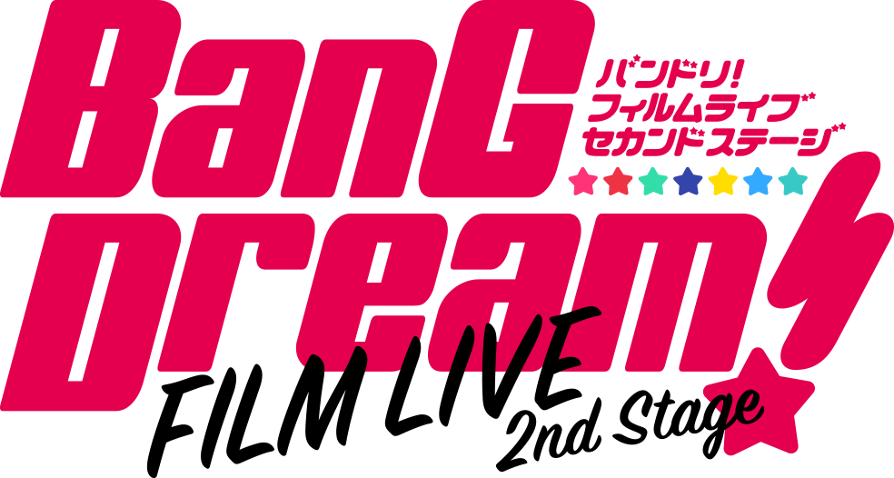 BanG Dream!FILM LIVE 2nd Stage