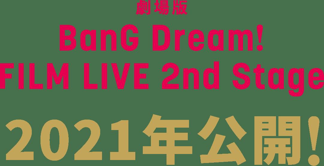 劇場版BanG Dream!FILM LIVE 2nd Stage 2021年公開!